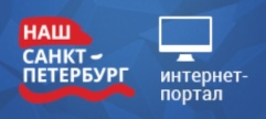 "Портал ""Наш-Санкт-Петербург"""